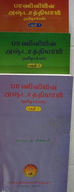 அஷ்டாத்யாயி மூன்று பாகங்களும்