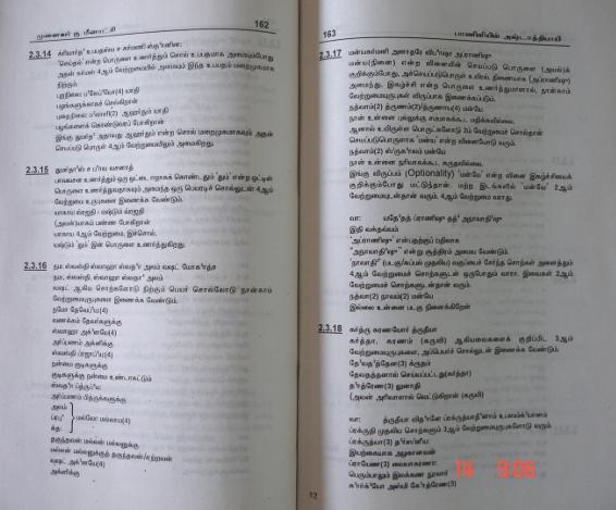 அஷ்டாத்யாயி உள்ளே