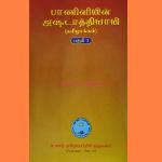 ashtadyayi_t