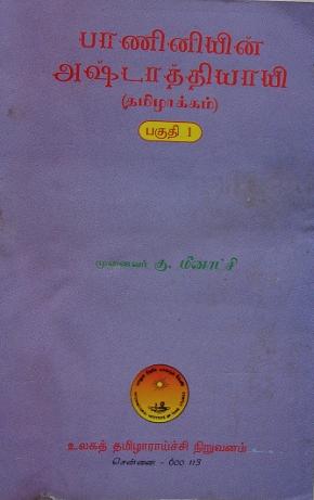 தமிழில் பாணினியின் அஷ்டாத்யாயி