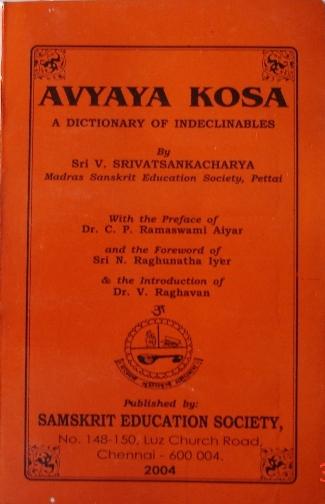 """""""அவ்யய கோசம்"""" (Avyaya Kosa – A dictionary of indeclinables)"""