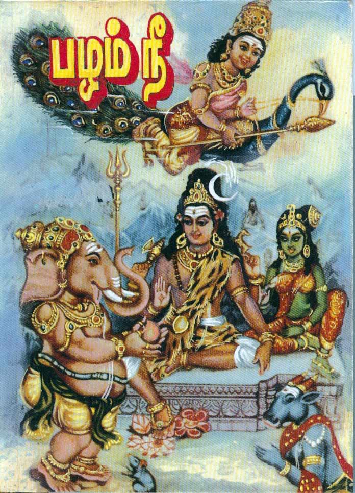 ஸ்ரீ ரஸாலமஹாபல வைபவம் (மாம்பழக்கதை)